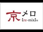 京☆メロ【re-mix】「行くぜっ!怪盗少女」ももいろクローバー
