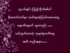 Myanmar Gospel Song- Naomi Mawi