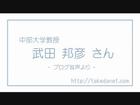 20121006 武田邦彦 放射線と被曝の教室 (8) 福島とその近くの子供の守り方